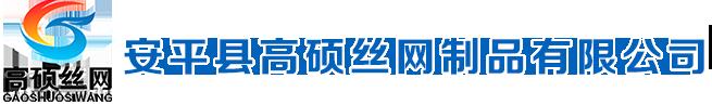 安平县高硕丝网实体生产厂家